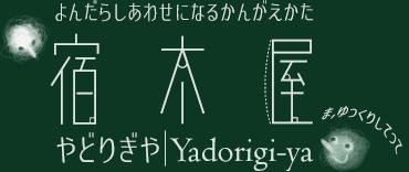 宿木屋│Yadorigiya
