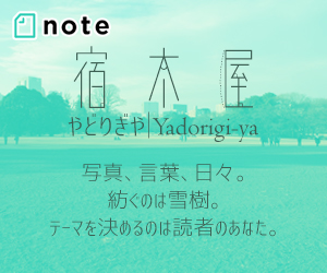 宿木屋note