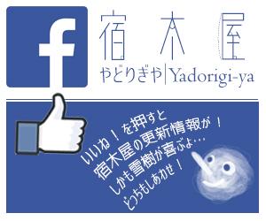 宿木屋facebookページ