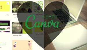Canvaの有料プランをブロガーやnoteクリエイターにおすすめしたい!課金してよかったCanva