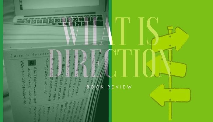 「編集」とは?書籍「編集者・ライターのための必修基礎知識」から学んでWebコンテンツの編集を考える