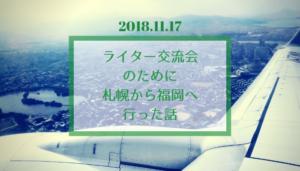 ライター交流会のために札幌から福岡へ行った話